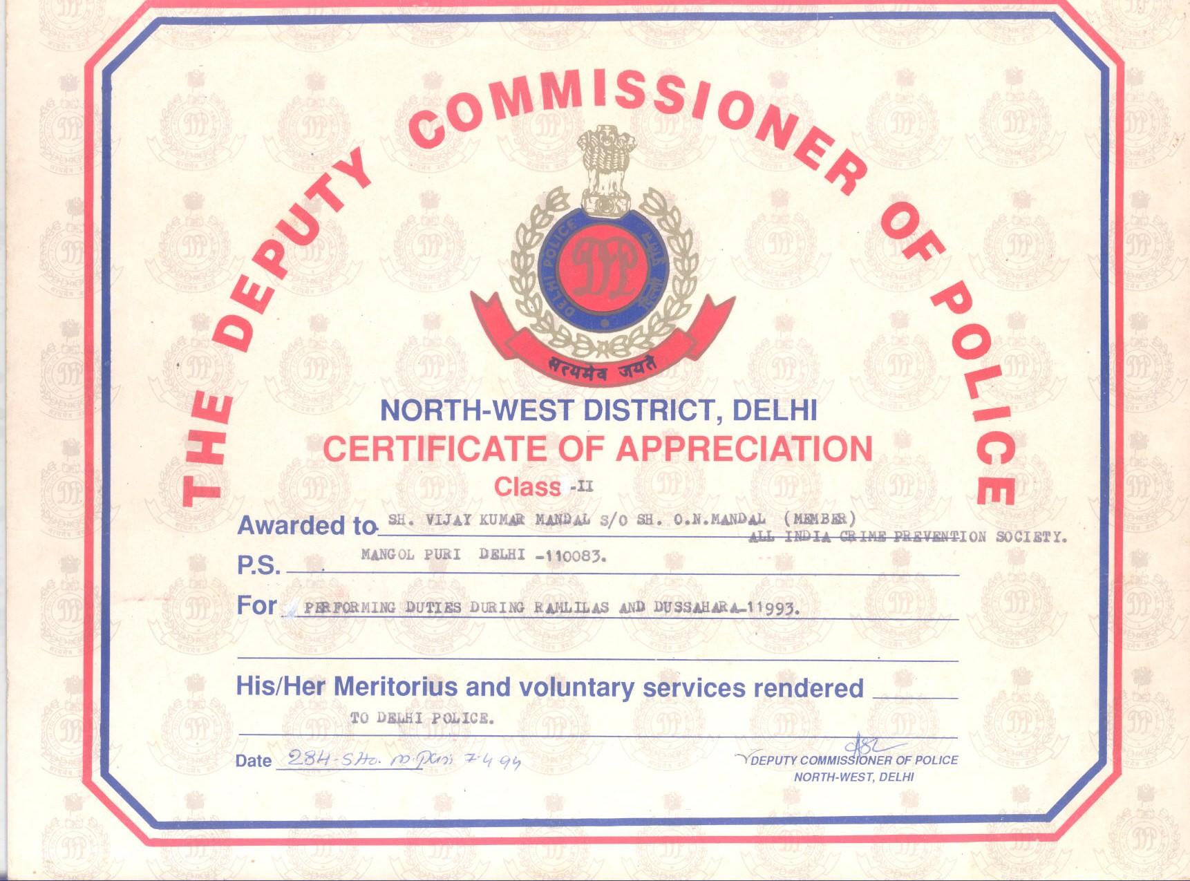 Technical appreciation certificateletter giving delhi police xflitez Choice Image